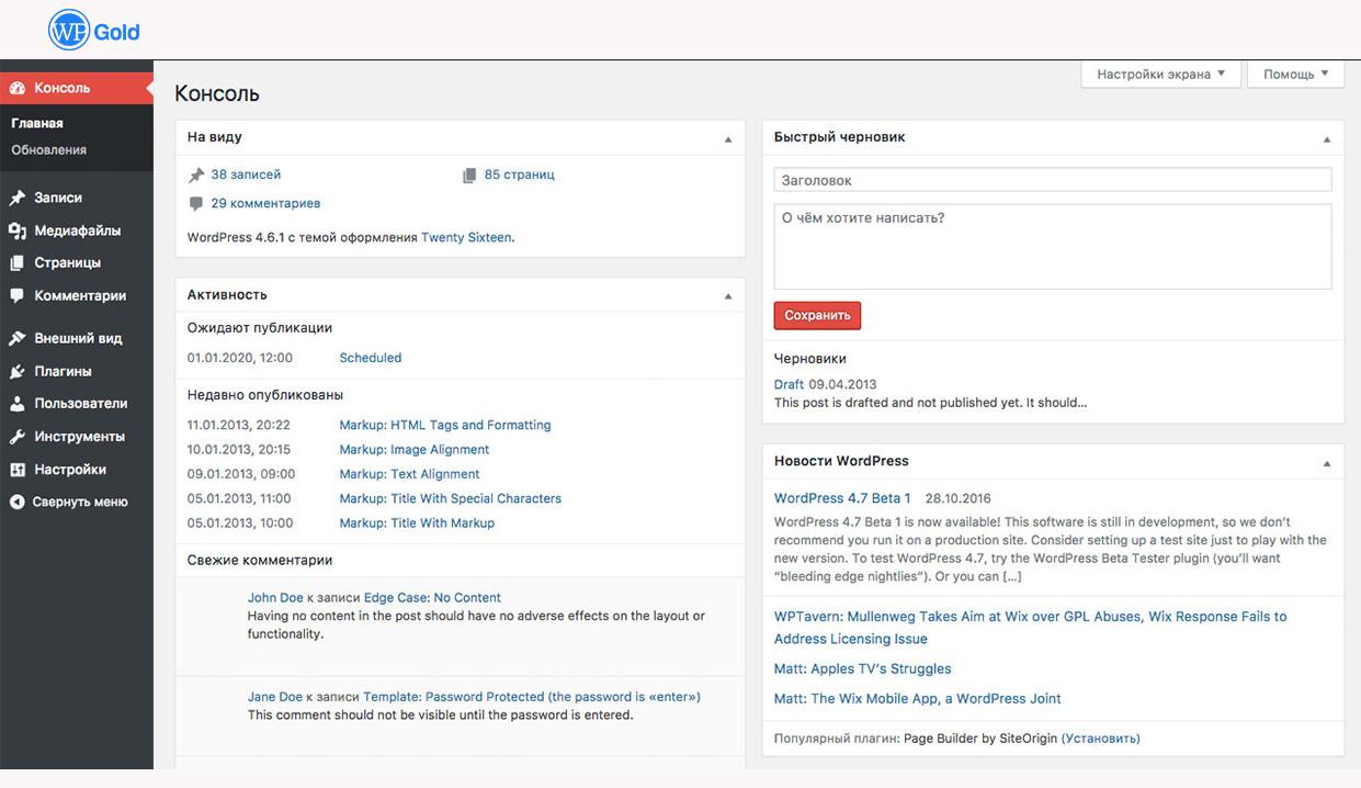 Личный кабинет WordPress