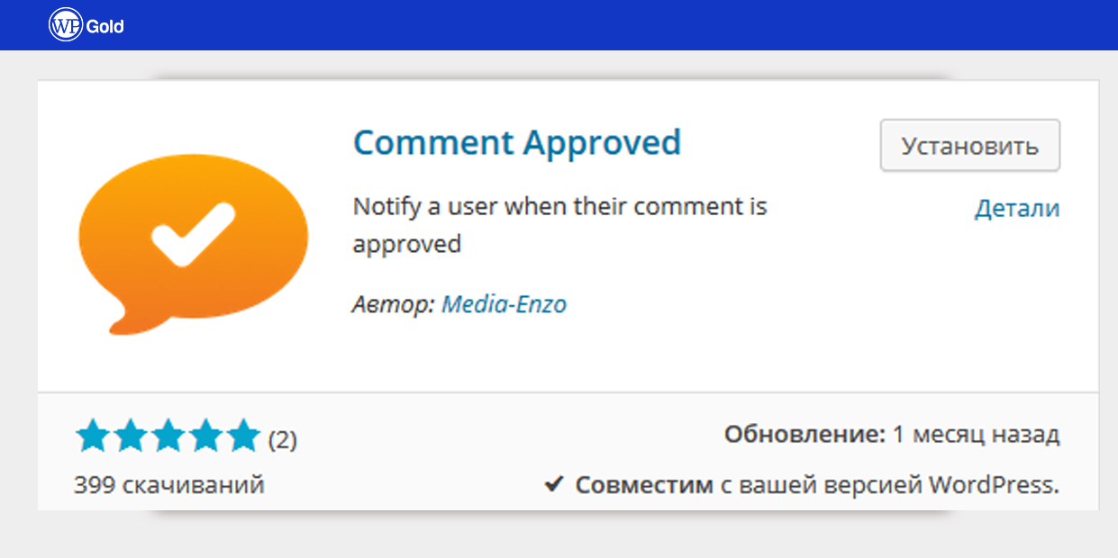 Comment Approved