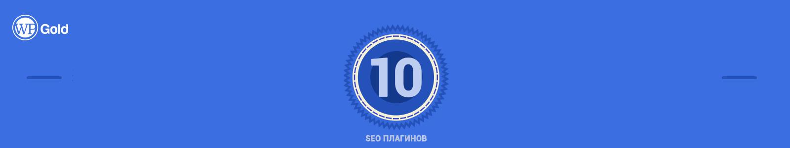 Лучшие SEO плагины и инструменты для WordPress
