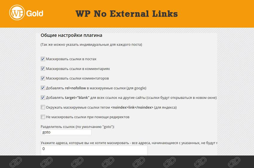 Плагин WP NoExternalLinks