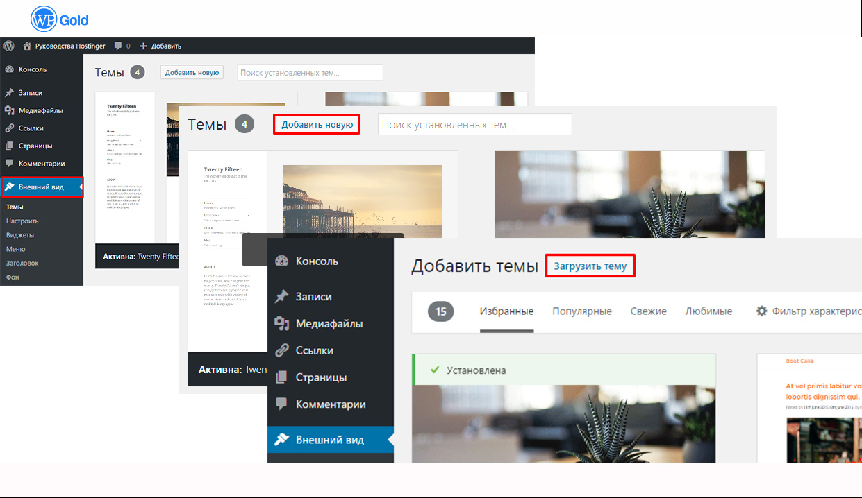 Как установить WordPress