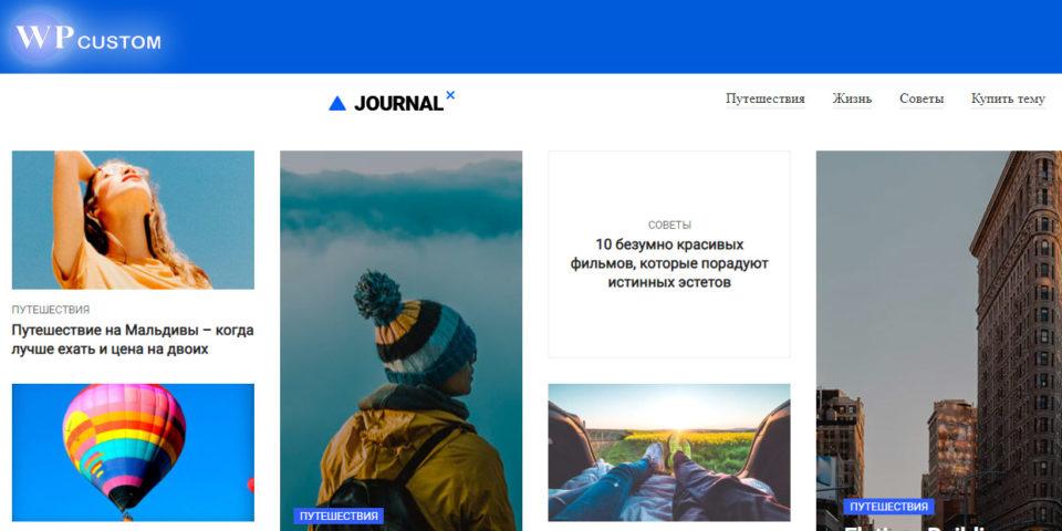 Journal X – премиальное тема ВордПресс