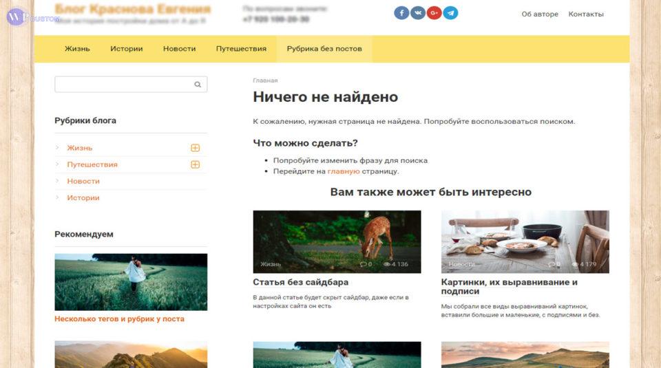 сайт про строительство на ВордПресс-теме Root