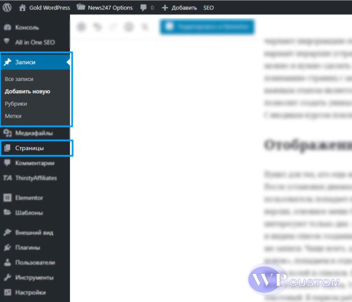 Управление страницами и записями из меню админки WordPress