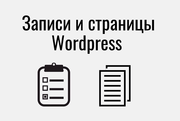 чем отличаются записи и страницы wordpress