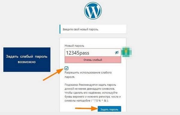 создаем надежный пароль wordpress