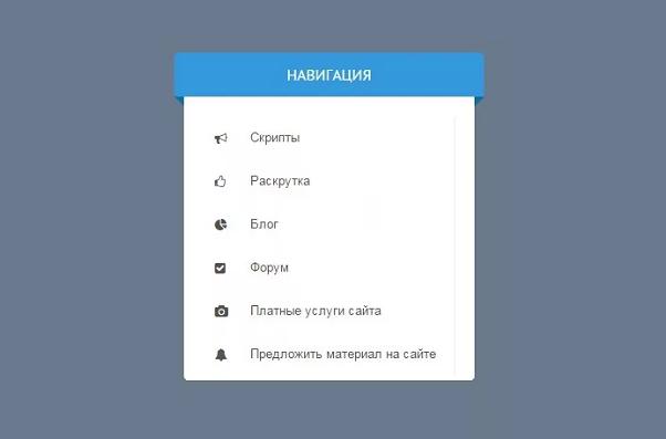 обзор 7 лучших php скриптов для навигации на сайте wordpress