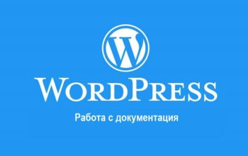 подборка WordPress плагинов для работы с документацией
